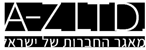 רשימת חברות בישראל